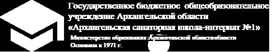 ГБОУ АО АСШИ № 1