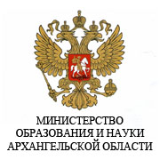 Министерство образования и науки Архангельской области