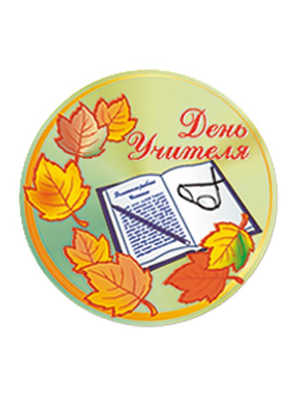 Всероссийская Акция «День учителя»